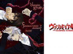vampire-knight-cover-ost