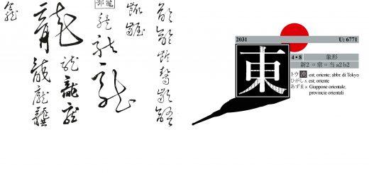 font orientali