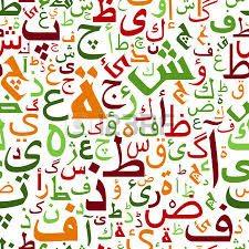 ISLAM IL VIAGGIO 3 - ALFABETO alif ba ta