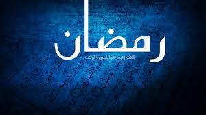 ISLAM IL VIAGGIO 10  -  RAMADAN