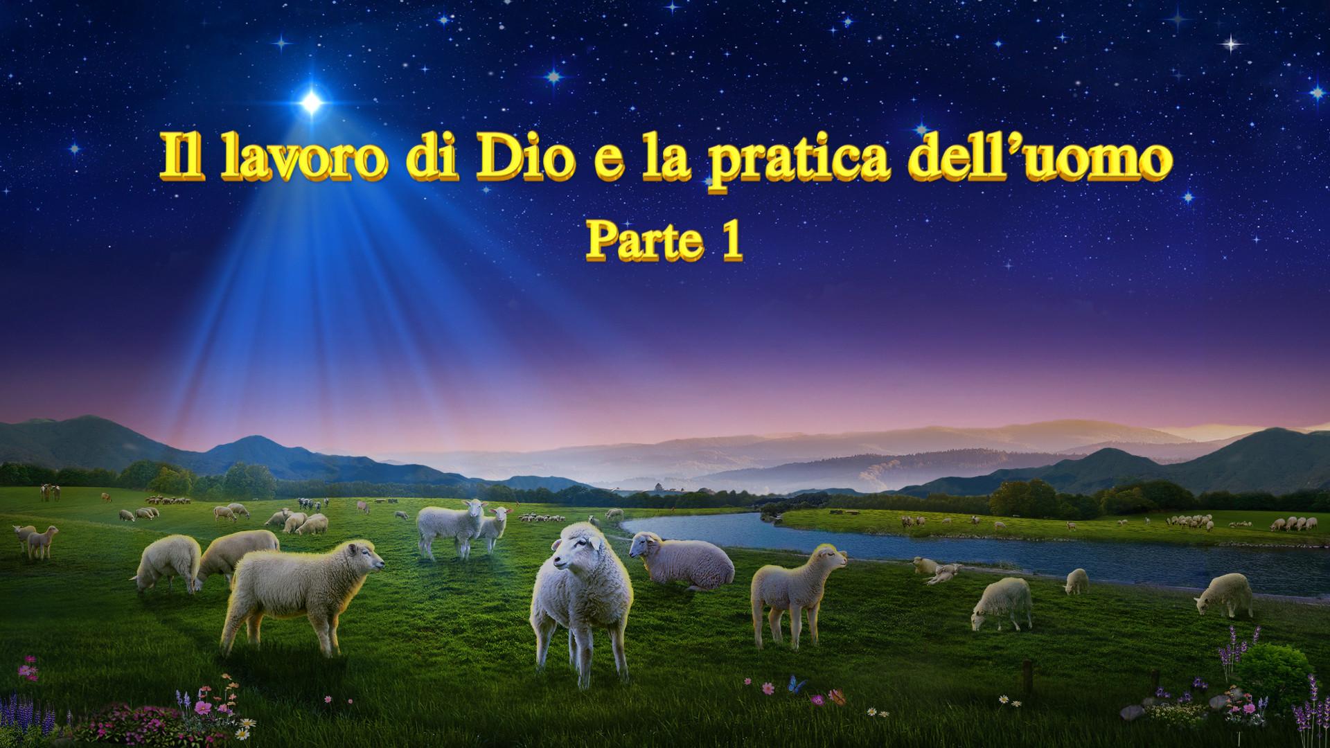 Il lavoro di Dio in mezzo agli uomini è inseparabile dall'uomo, poiché l'uomo è l'oggetto di tale lavoro ed il solo essere creato da Dio che possa renderGli testimonianza.