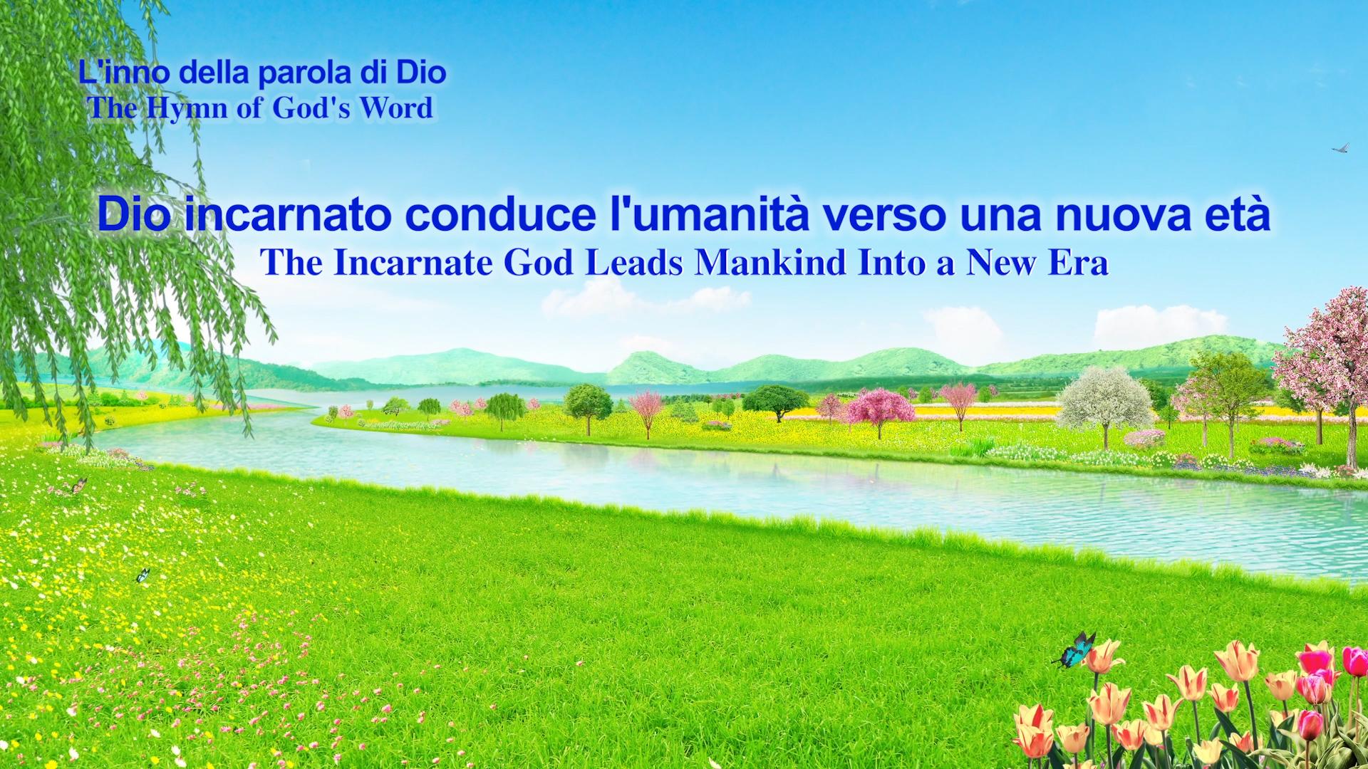 Dio incarnato conduce l'umanità verso una nuova età