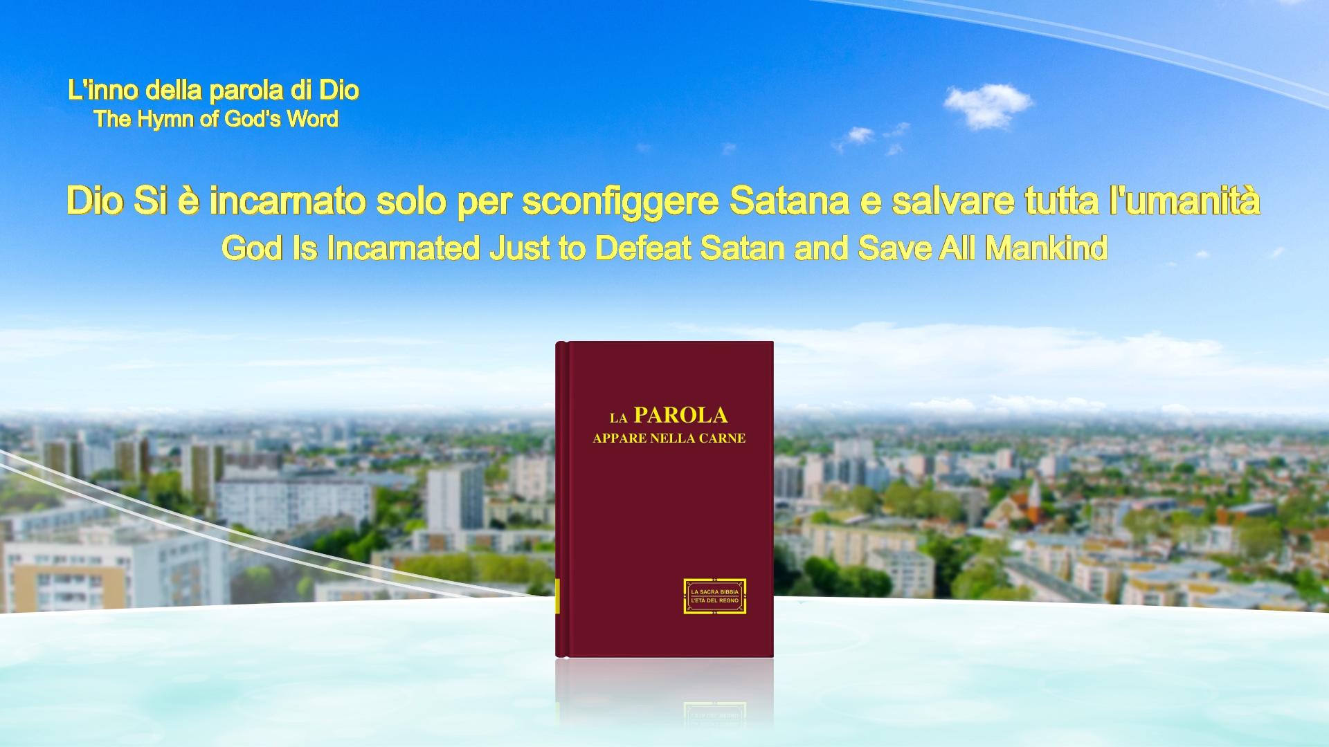 Dio Si è incarnato solo per sconfiggere Satana e salvare tutta l'umanità