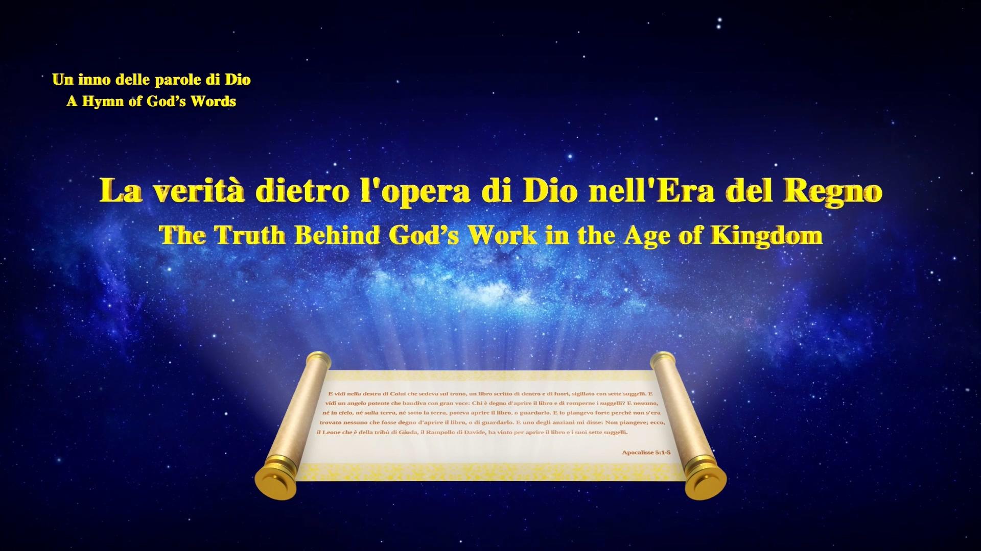 La verità dietro lo opera di Dio nella Era del Regno