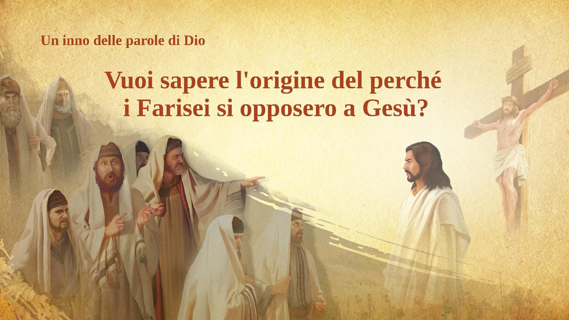 """Un inno delle parole di Dio """"Vuoi sapere l'origine del perché i Farisei si opposero a Gesù?"""""""