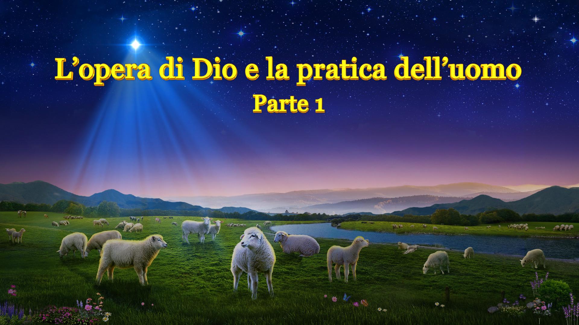 """I cristiani seguono le orme del Signore """"L'opera di Dio e la pratica dell'uomo"""" Parte 1 (2)"""