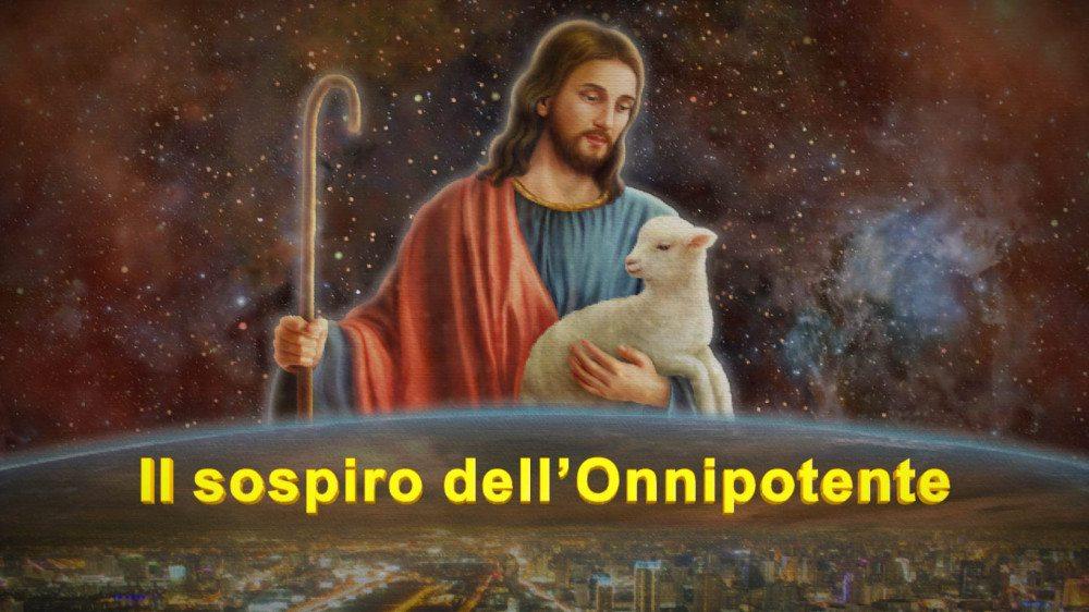 """La protezione dell'amore di Dio – """"Il sospiro dell'Onnipotente"""" La parola di Dio"""