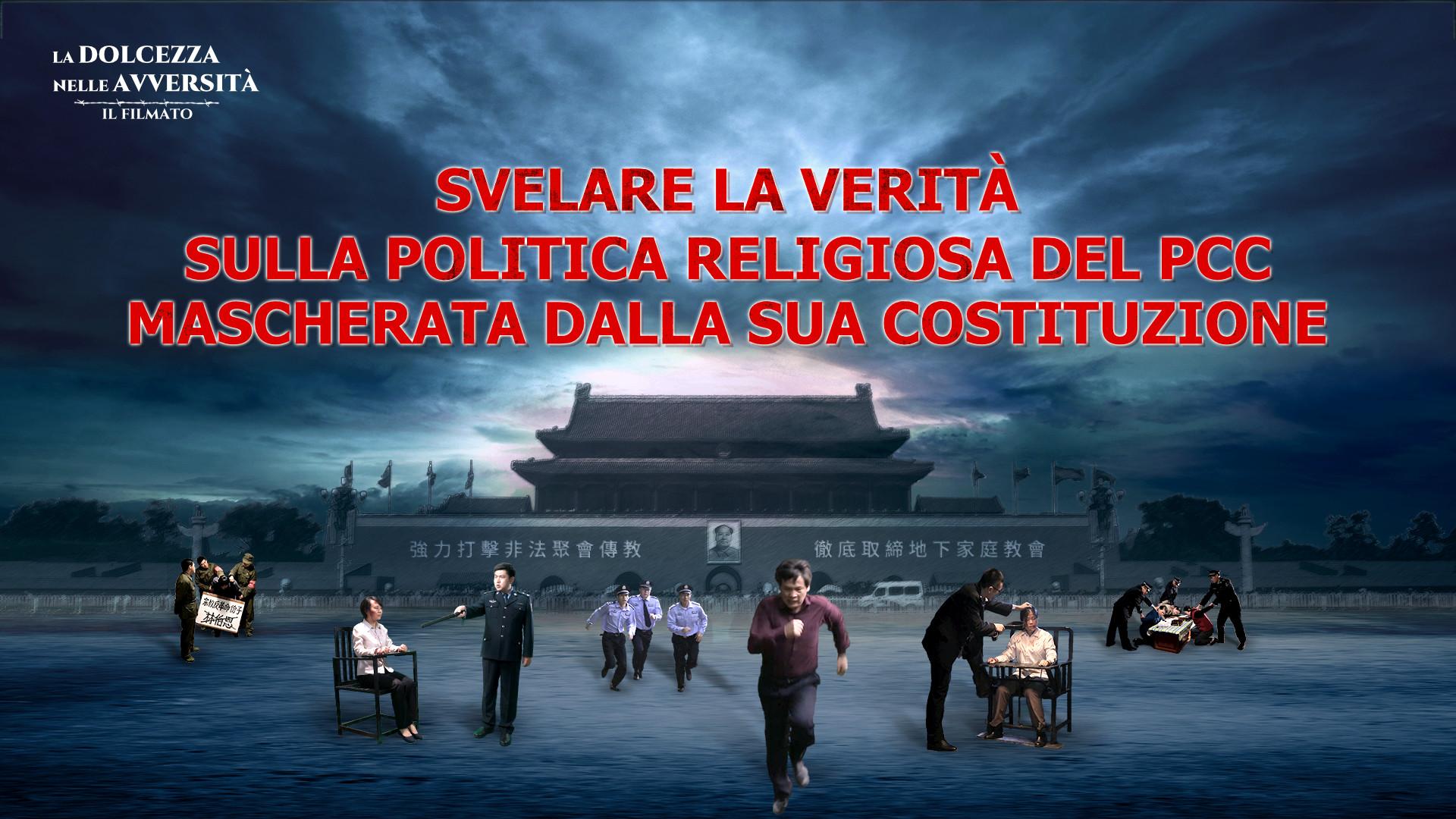 Svelare la verità sulla politica religiosa del PCC mascherata dalla sua Costituzione