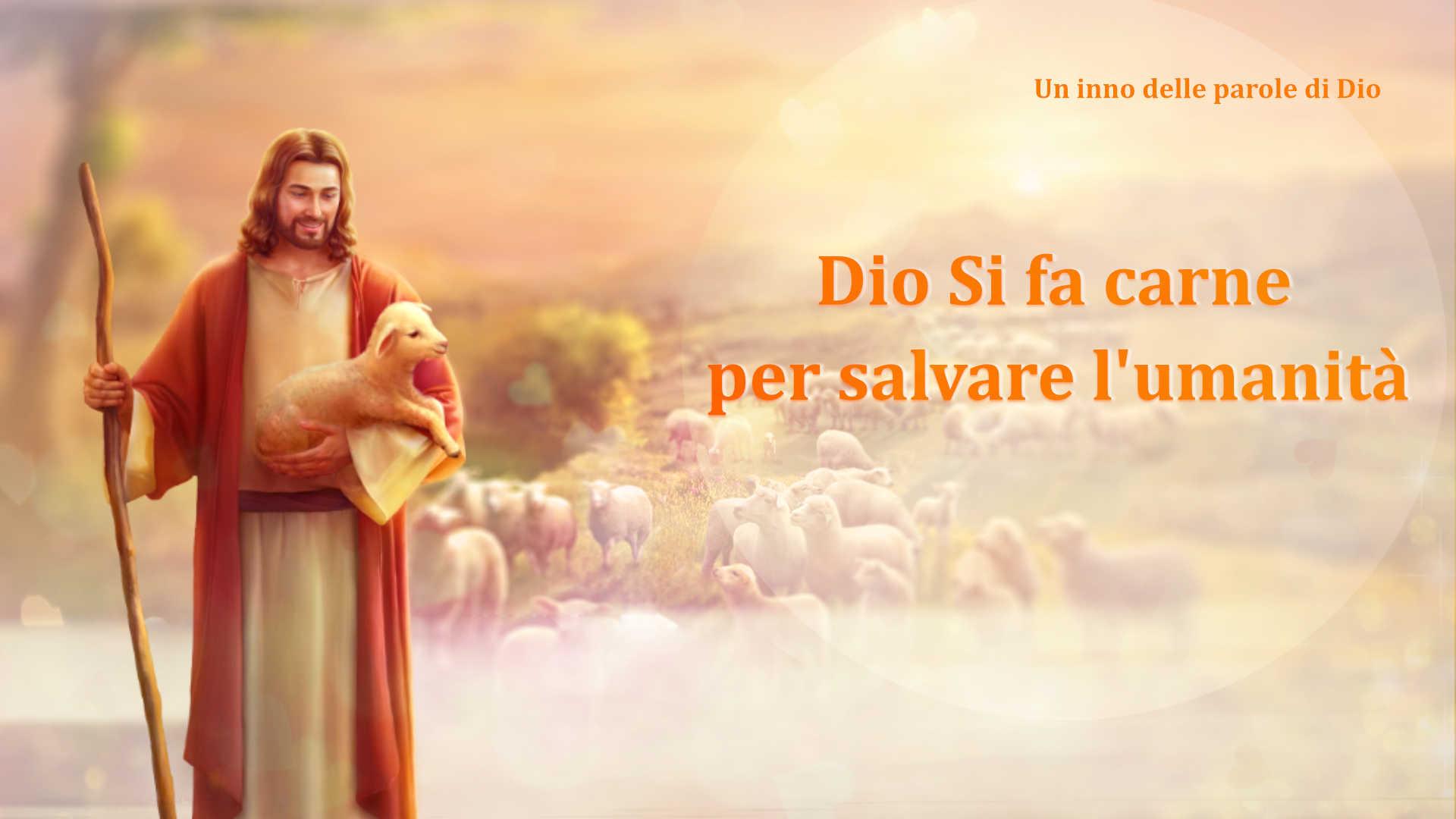 """Canzone di Chiesa – """"Dio Si fa carne per salvare l'umanità"""" Il Signore è il mio pastore"""