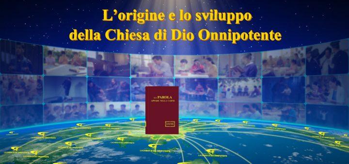 L'origine e lo sviluppo della Chiesa di Dio Onnipotente-min