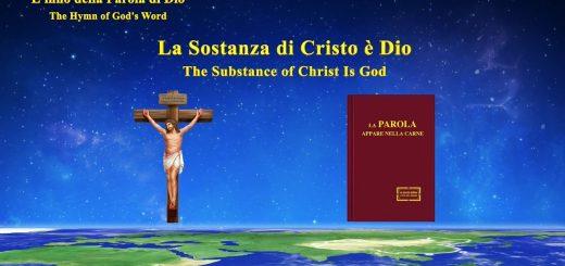 La Sostanza di Cristo è Dio | Lodare Dio Onnipotente