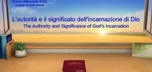 """Un inno delle parole di Dio """"L'autorità e il significato dell'incarnazione di Dio"""" Lodare Dio Onnipotente"""