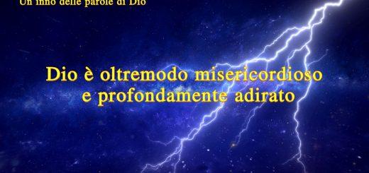 Dio è oltremodo misericordioso e profondamente adirato | Lodare Dio Onnipotente