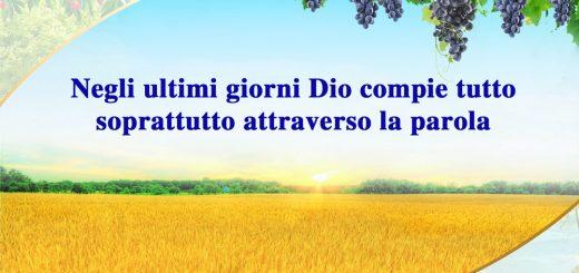 Negli ultimi giorni Dio compie tutto soprattutto attraverso la parola | Lodare Dio Onnipotente