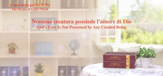 Nessuna creatura possiede l'amore di Dio | Lodare Dio Onnipotente