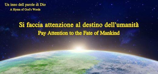 Si faccia attenzione al destino dell'umanità | Lodare Dio Onnipotente