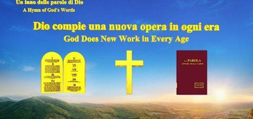 Dio compie una nuova opera in ogni era ! Lodare Dio Onnipotente
