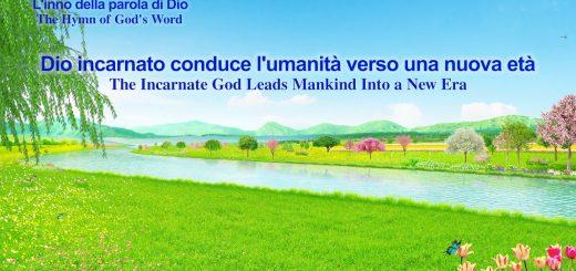 Dio incarnato conduce l'umanità verso una nuova età   Lodare Dio Onnipotente