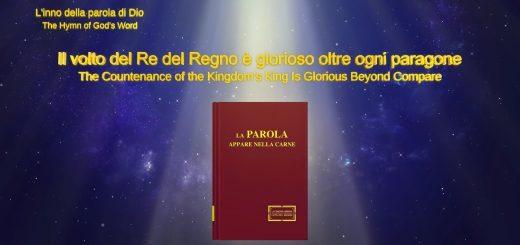 Il volto del Re del Regno è glorioso oltre ogni paragone | Lodare Dio Onnipotente