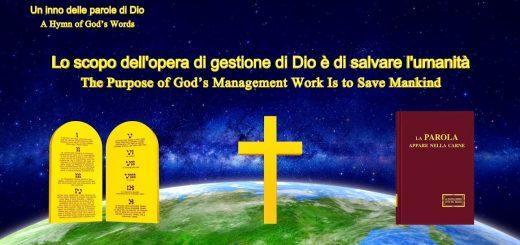 Lo scopo dell'opera di gestione di Dio è di salvare l'umanità | Lodare Dio Onnipotente