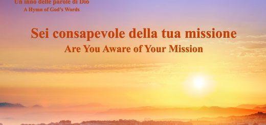 Sei consapevole della tua missione | Lodare Dio Onnipotente