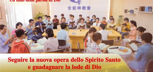 Seguire la nuova opera dello Spirito Santo e guadagnare la lode di Dio