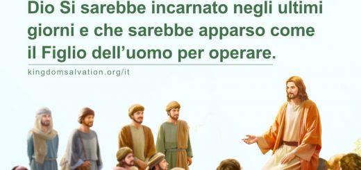 Il Signore Gesù Stesso profetizzò che Dio Si sarebbe incarnato negli ultimi giorni