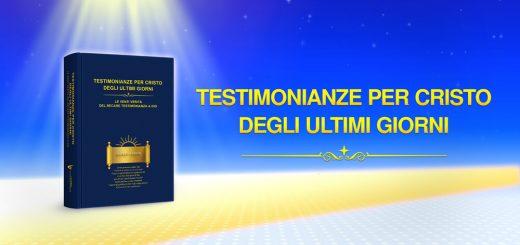 L'opera di giudizio di Dio negli ultimi giorni è il giudizio del grande trono bianco, come profetizzato nel libro dell'Apocalisse
