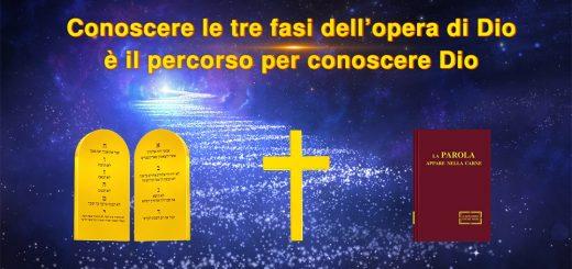 conoscere i tre fasi dell'opera di Dio rappresenta il percorso per giungere a conoscere Dio